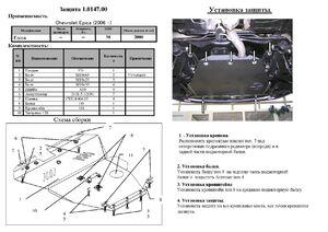 Защита двигателя Chevrolet Epica - фото №3