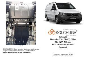 Захист двигуна Mercedes-Benz Vito W447 - фото №3