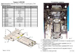 Захист двигуна Mercedes-Benz Vito W447 - фото №4