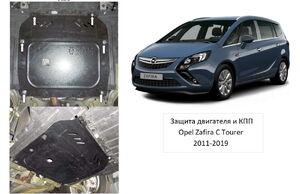Защита двигателя Opel Zafira C Tourer - фото №1