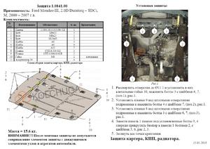 Защита двигателя Ford Mondeo 3 - фото №2