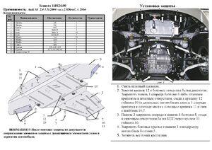 Захист двигуна Audi A6 C6 - фото №6