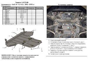 Защита двигателя Audi A8 D3 - фото №8